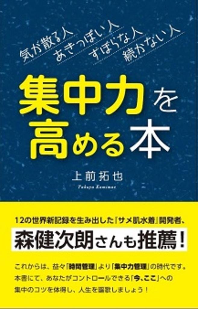 上前 拓也 集中力を高める本 出版記念講演会 エルプラザ (3/3) 札幌