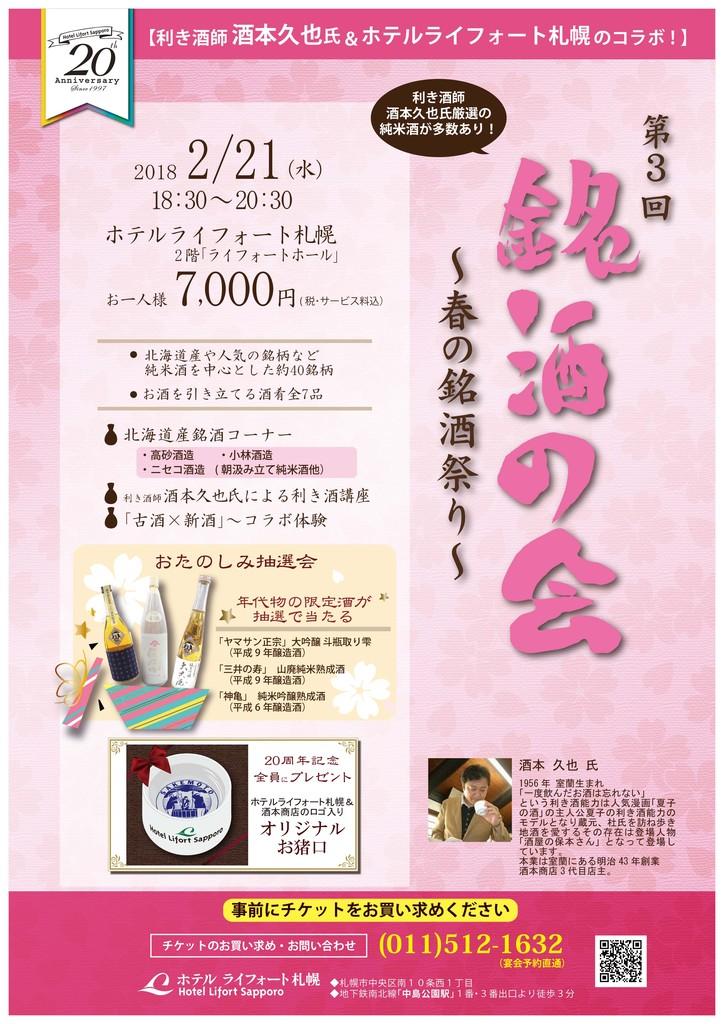 利き酒師厳選純米酒多数 第3回銘酒の会 春の銘酒祭り 中央区 (2/21) 札幌