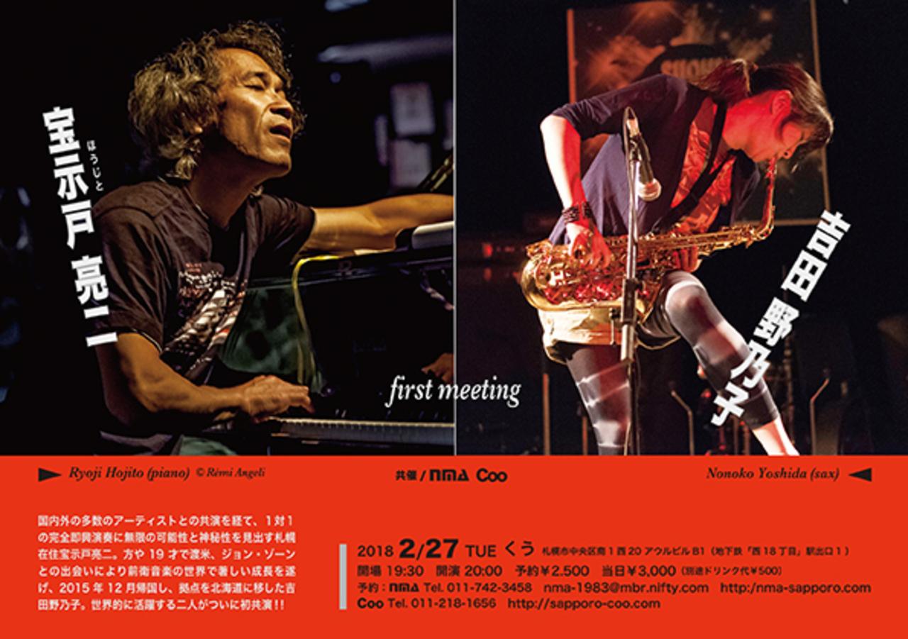 宝示戸亮二  吉田野乃子 DUO first meeting 中央区 (2/27) 札幌