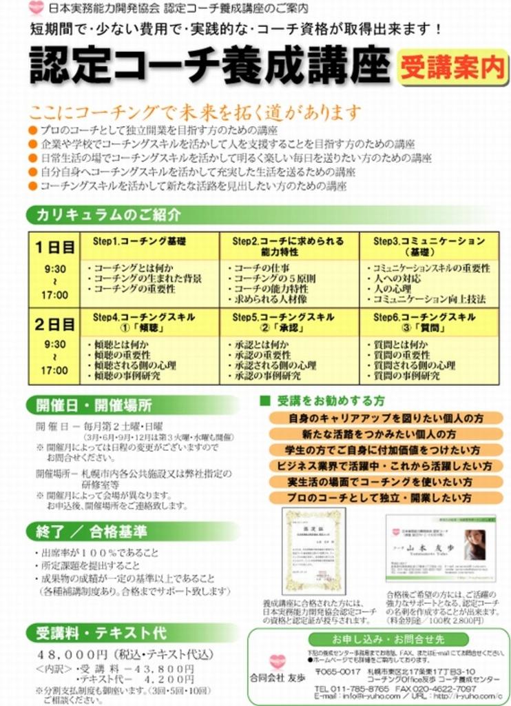 日本実務能力開発協会 認定コーチ養成講座 サッポロファクトリー (4/7〜8) 札幌