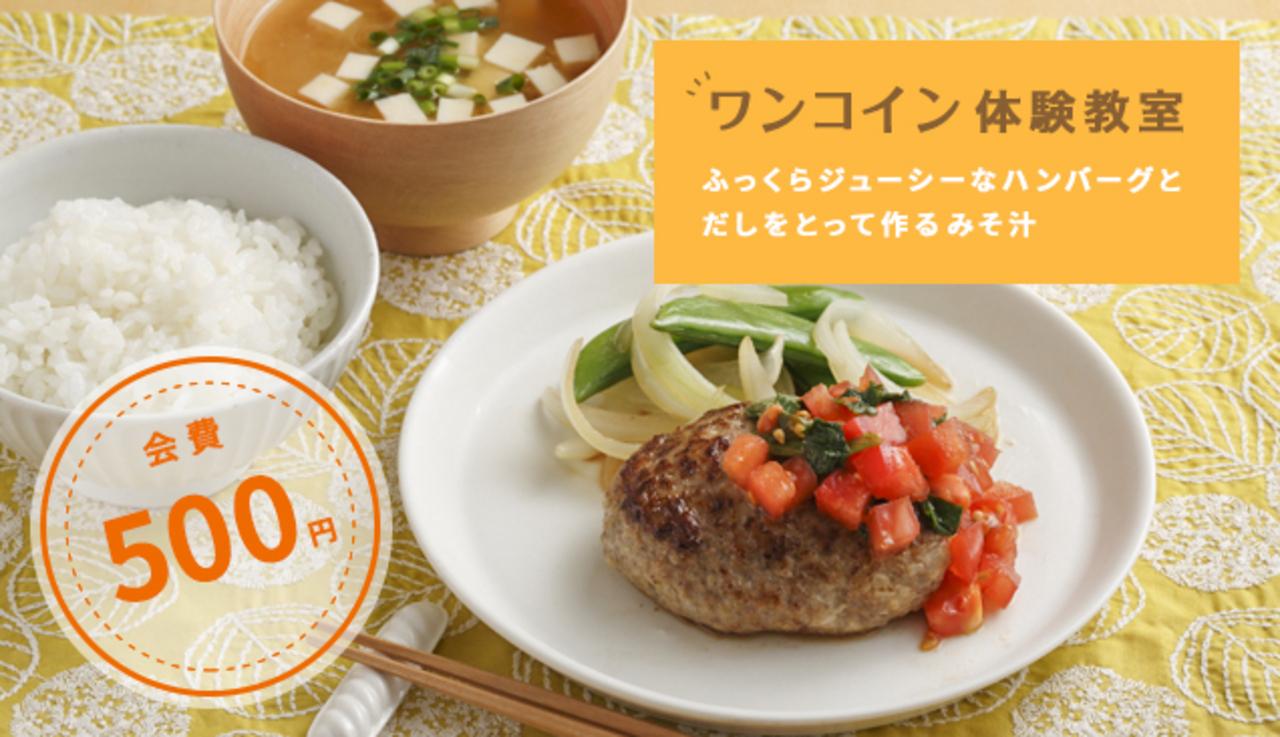 習って作るととびきりおいしいワンコイン料理1日体験教室 中央区 (4/29) 札幌