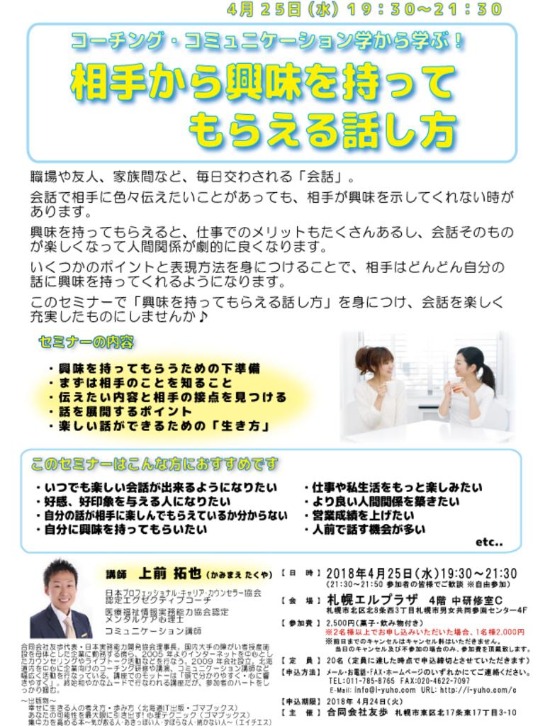 コーチング 相手から興味を持ってもらえる話し方 エルプラザ (4/27) 札幌