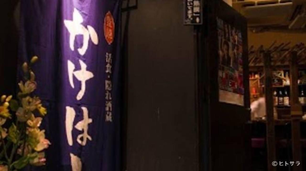 隠れ酒蔵 北海道スーパーグルメ倶楽部48 中央区 (5/31) 札幌