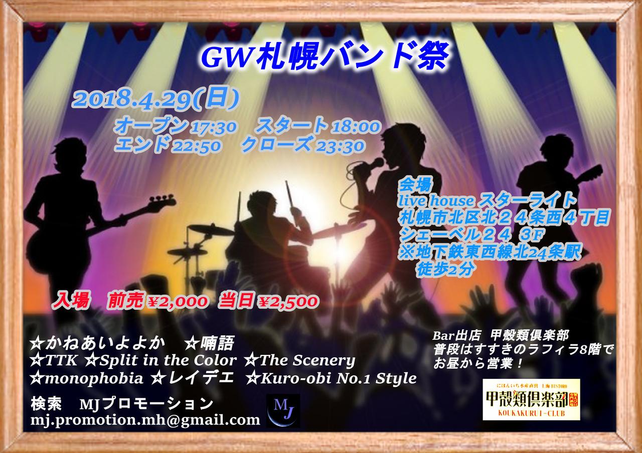 誰でも楽しめるスペシャルライヴ開催 GW札幌バンド祭 北区 (4/29) 札幌