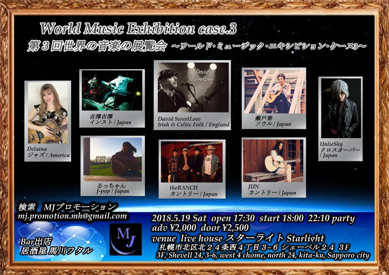 第3回世界の音楽展覧会ワールドミュージックエキシビション 北区 (5/19) 札幌