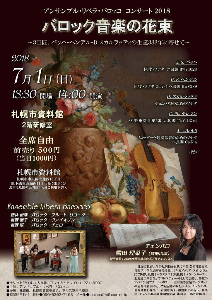 生誕333年を迎える3巨匠の名曲を演奏 バロック音楽の花束 中央区 (7/1) 札幌