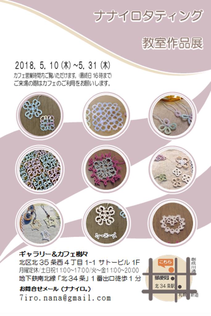 個性豊かな作品が並ぶ 教室作品展ナナイロタティング 北区 (5/10〜31) 札幌