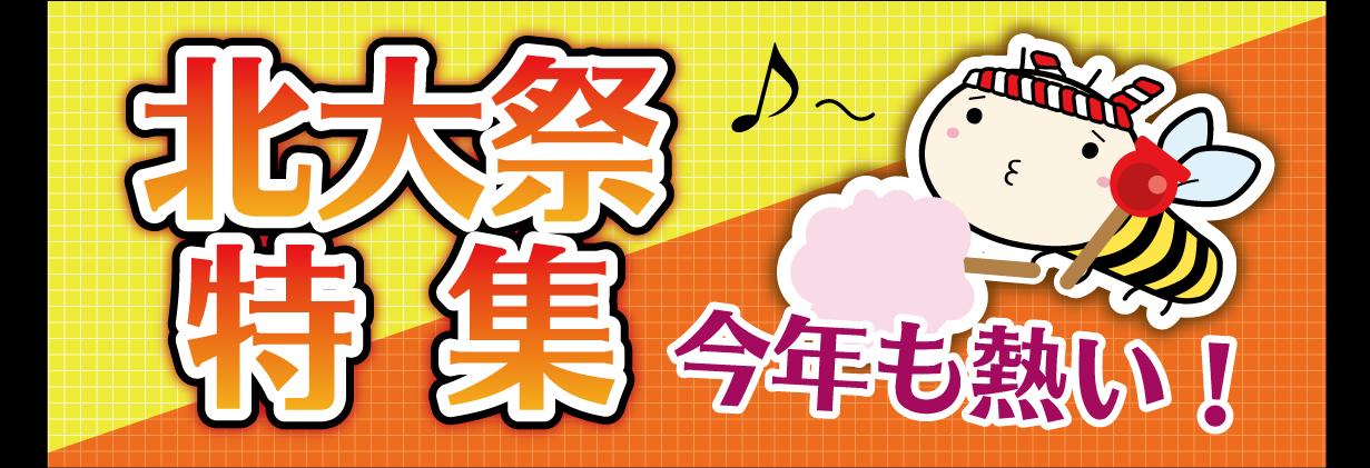2014年の第56回北大祭が北海道大学札幌キャンパスにて行われます。日本有数の広大なキャンパスに所狭しと出店が並ぶ大規模なお祭りです。料理の値段が安いのも特徴!おいしい食べ物を学生気分でお得に楽しんじゃおう!