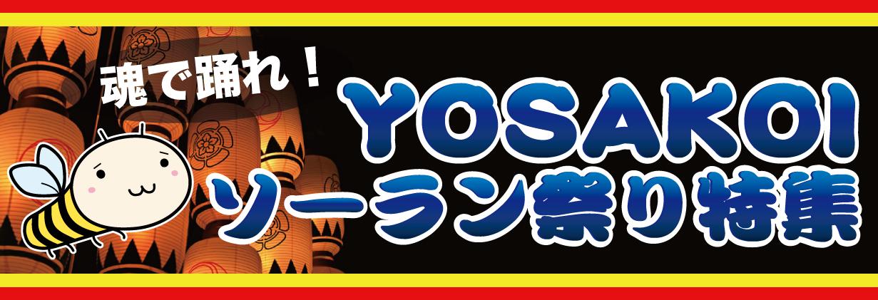 今年も踊りの季節がやってきた!2014年の第23回YOSAKOIソーラン祭りが大通公園を中心に札幌各地で開催されます。熱気溢れる各イベント情報を見逃すな!