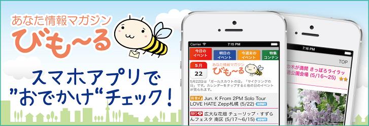 ついに登場!びもーる札幌版スマホアプリ