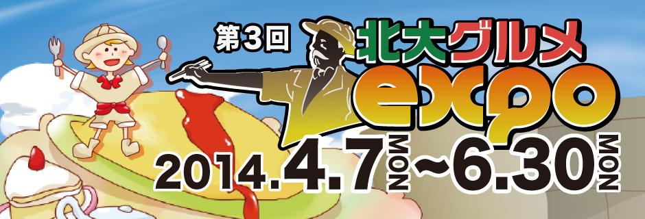 北大グルメEXPO2014