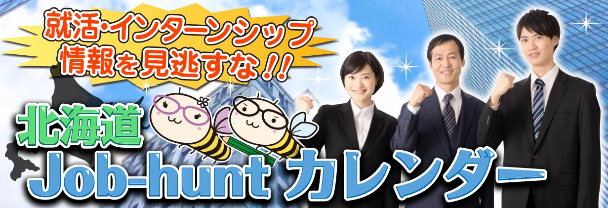 大学生必見!札幌ジョブハントカレンダー特集です。