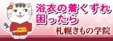札幌着物学院
