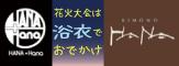 きものセレクトショップ キモノ ハナ