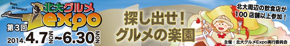 北大グルメExpo2014 (グルエポ)