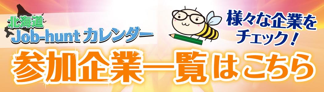 北海道job-huntカレンダー