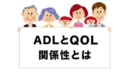 ADLとQOLの関係について解説!