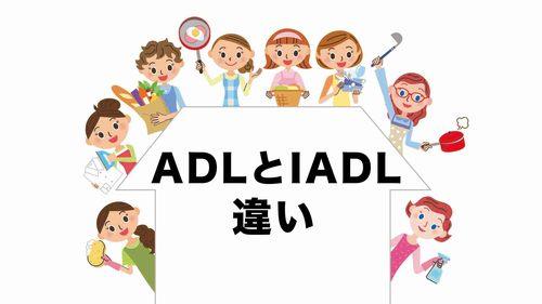 ADLとIADLの違いとは?定義・評価・訓練の違いについて解説!