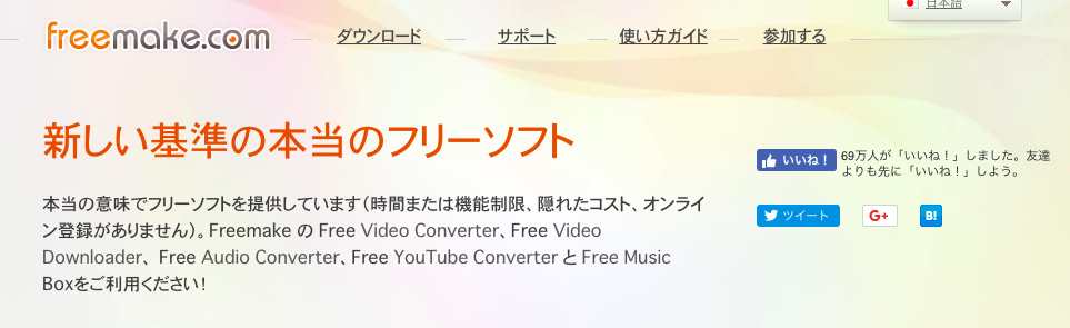Freemake Video Downloaderサイトの画像