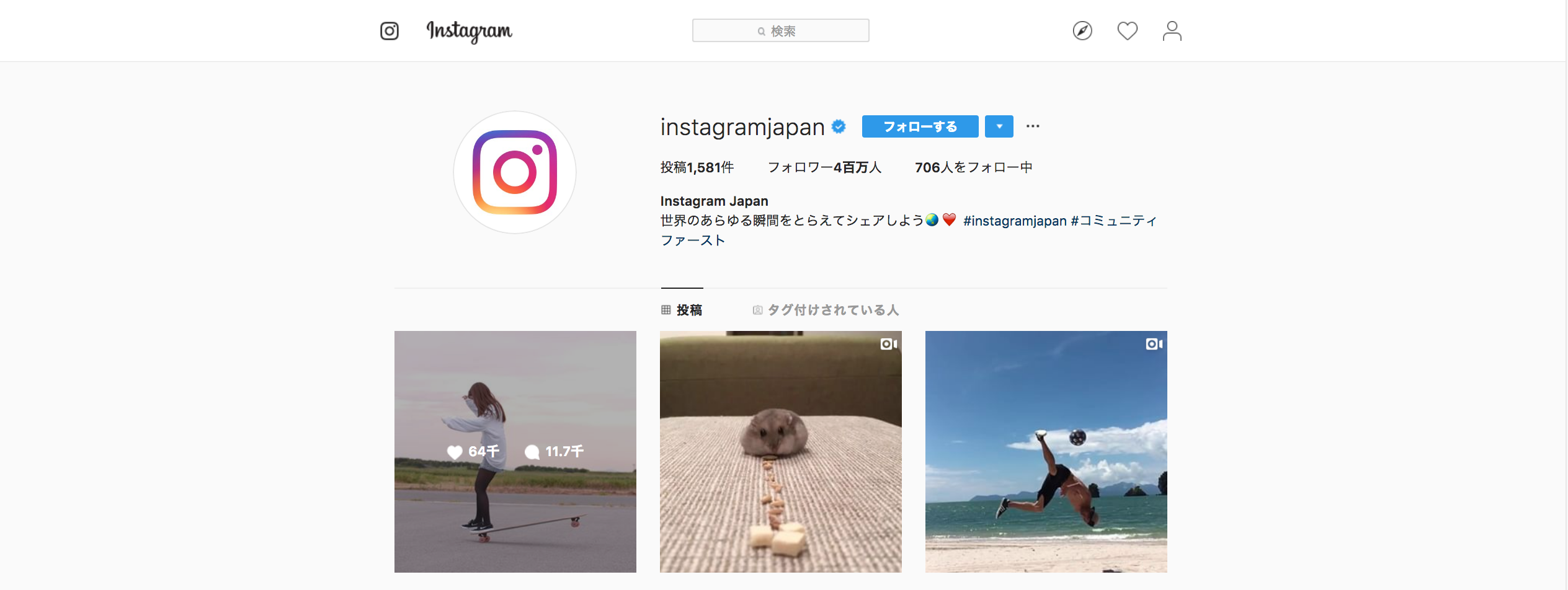 Instagram Japan (@instagramjapan) • Instagram photos and videos