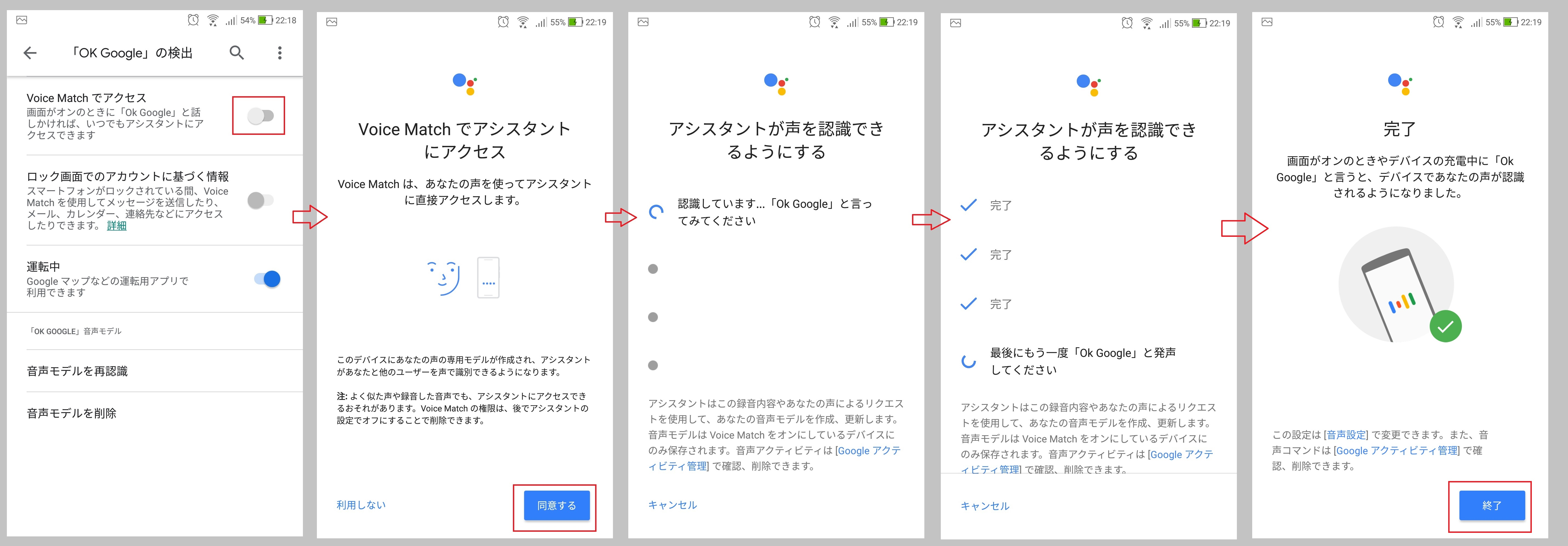 Smart LockのVoice Match