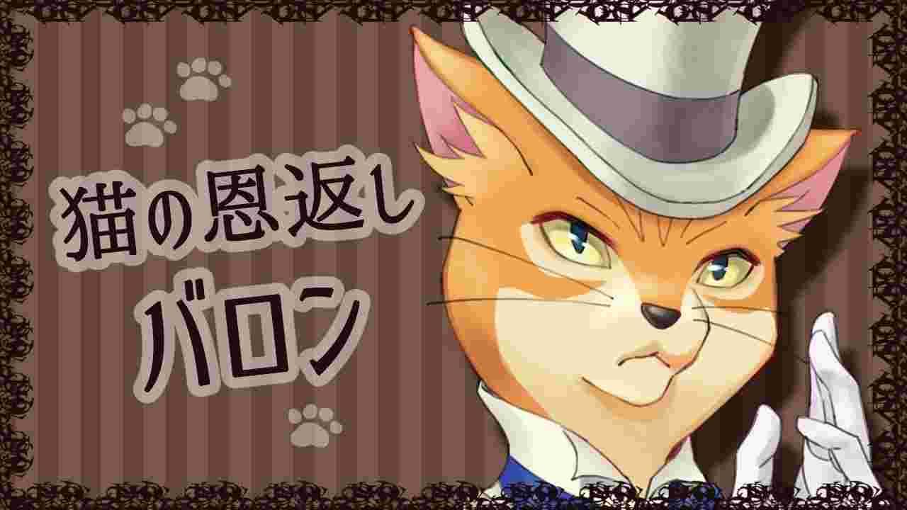 猫の恩返し キャラクター 名前