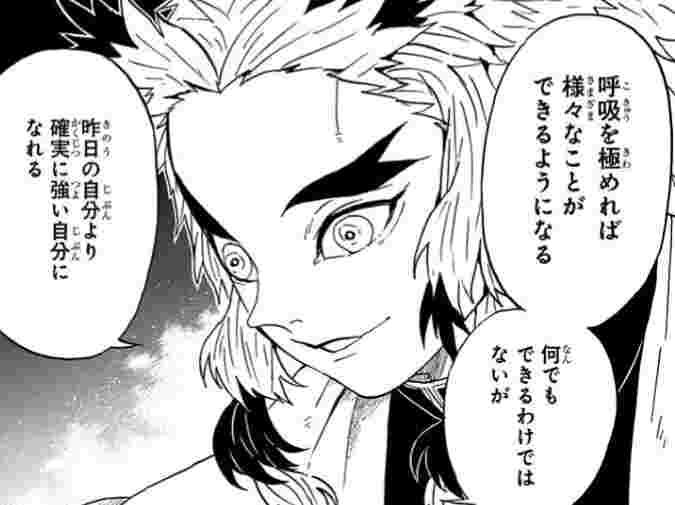 煉獄杏寿郎 鬼滅の刃 かっこいい画像