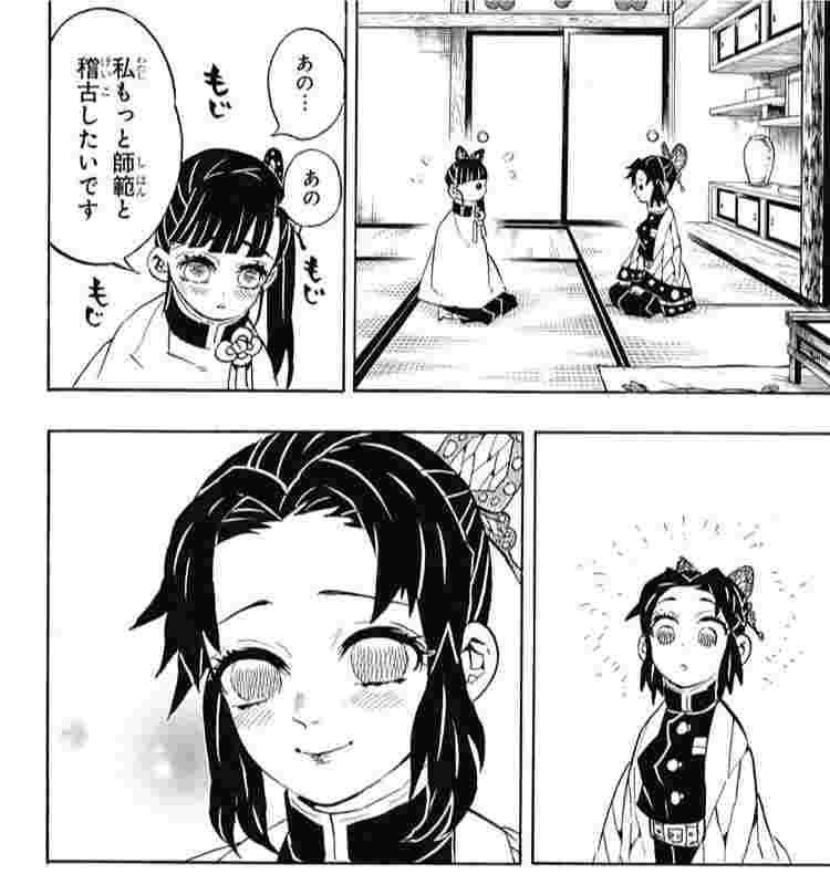 鬼滅の刃 かなを アニメ