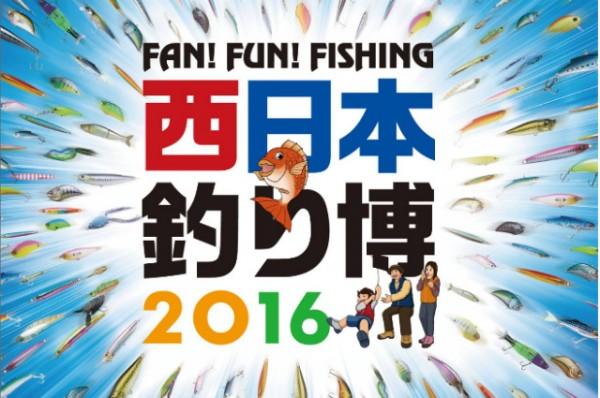 swest-japan-fishing(1)