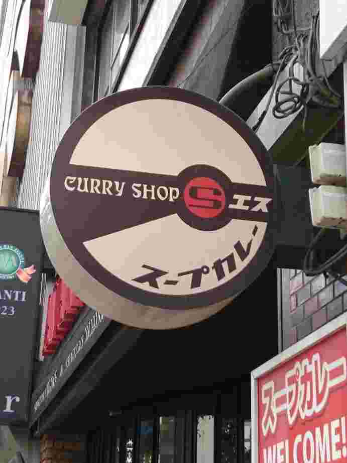 CURRY SHOP エス