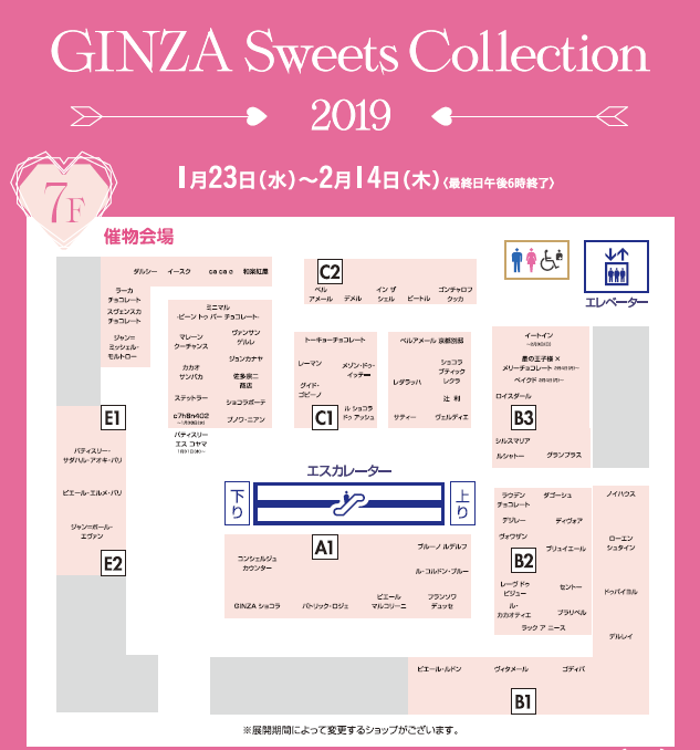 GINZA Sweets Collection 2019会場見取り図