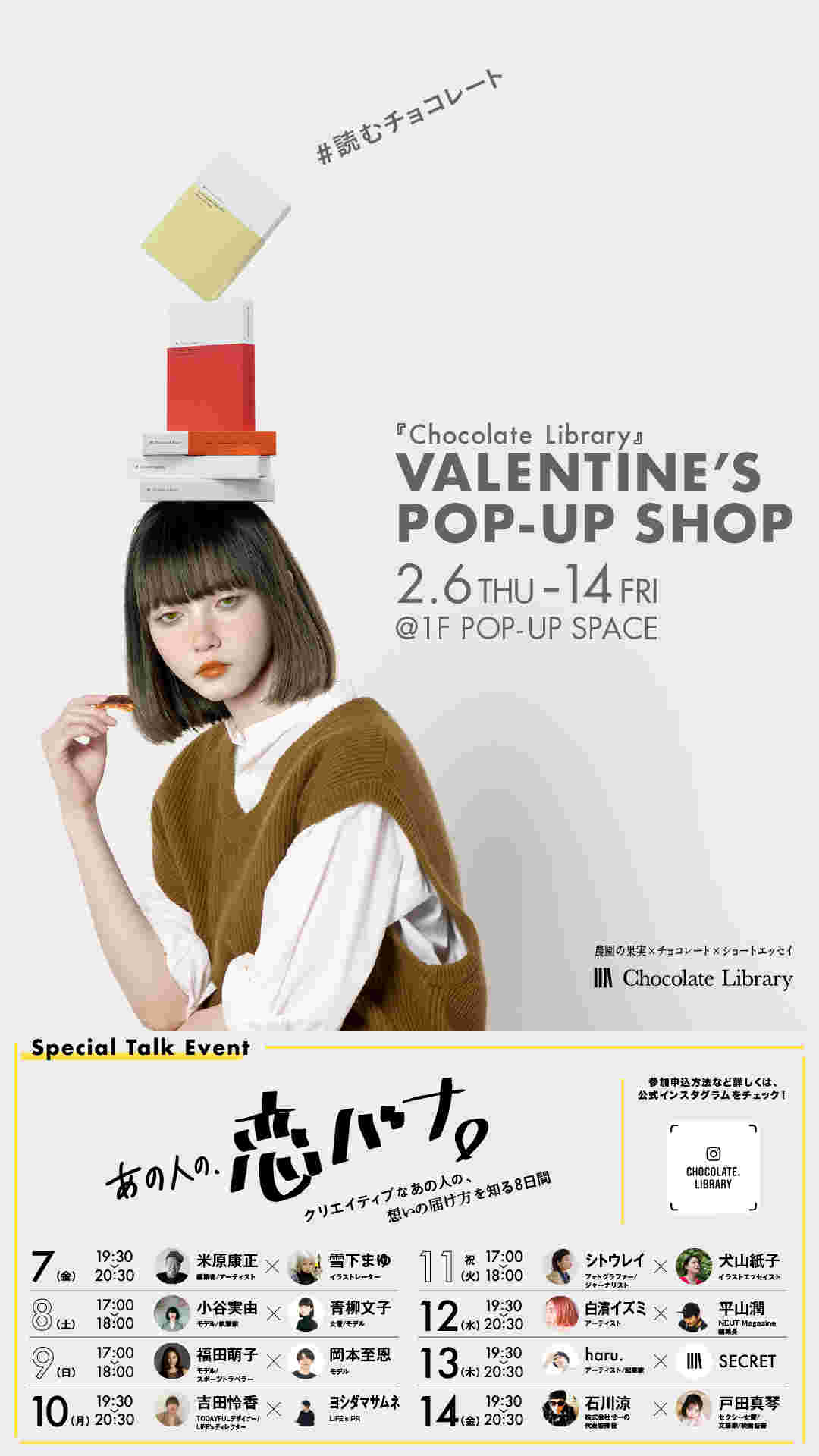 渋谷PARCOのChocolate Library概要画像