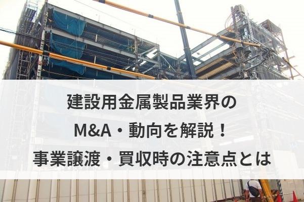 建設用金属製品業界のm&a・動向を解説!事業譲渡・買収時の注意点とは
