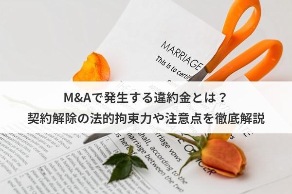 m&aで発生する違約金とは?契約解除の法的拘束力や注意点を徹底解説