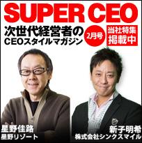 社長SuperCEO掲載記事