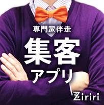 ポイントカード 集客はZiriri(ジリリ)