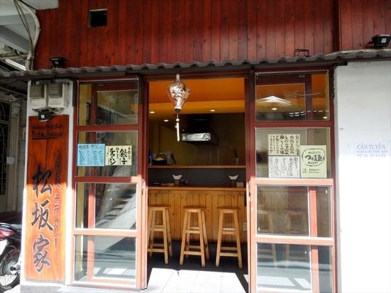 松坂屋 (マツザカヤ)