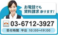 お電話でもケア起業ナビの資料請求承ります