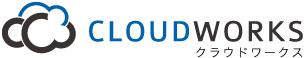 Cloudworks クラウドワークス -AWSを乗りこなす