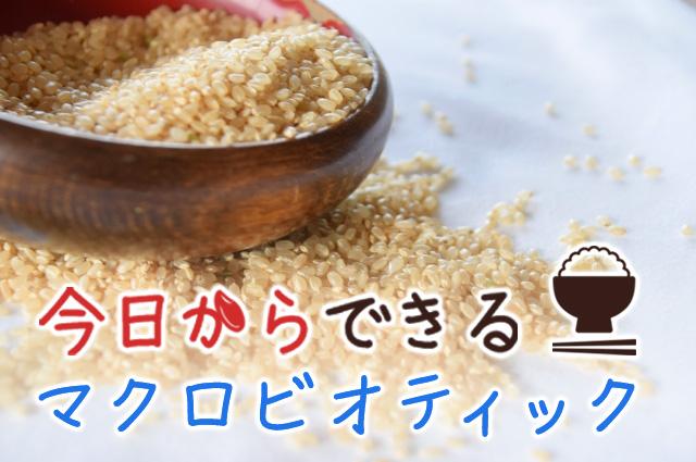 Macrobiotic Fudannokurashi
