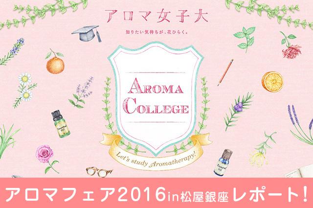Aromafea2016