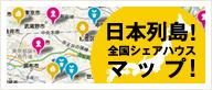 日本列島!全国シェアハウスマップ!