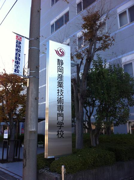 浜松&静岡 第2回JAWS-UG浜松/静岡勉強会に参加しました