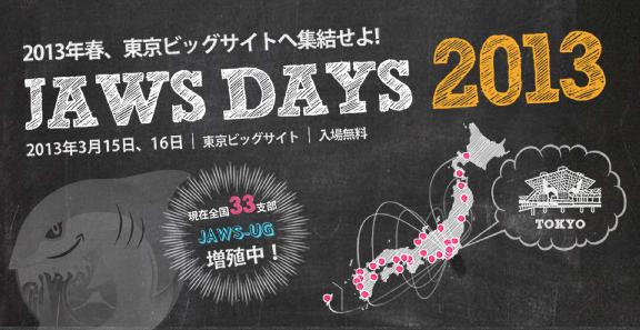 JAWS Days 2013に参加しました