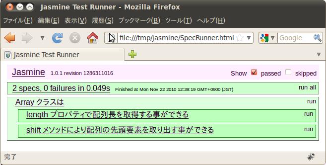 JasmineによるJavaScriptのテスト その3