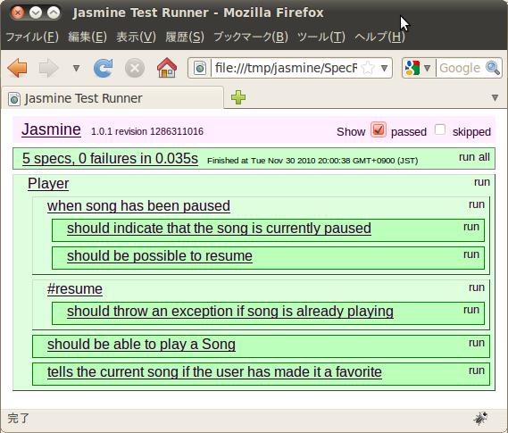 JasmineによるJavaScriptのテスト その1
