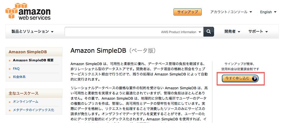 SimpleDBを使ってみました