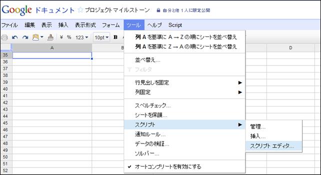 Google Apps Script で操作を自動化をする