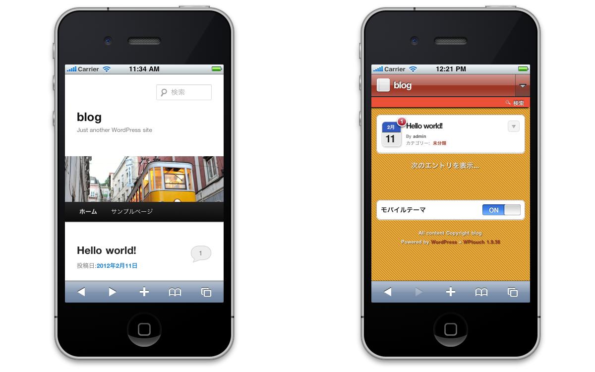 WPtouchでスマートフォン対応のブログを簡単構築