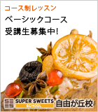 SUPERSWEETS